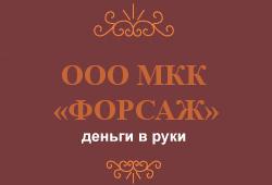 "ООО МКК ""ФОРСАЖ"""